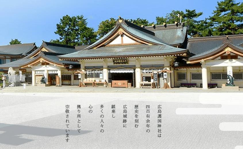 FireShot Capture 036 - 広島護國神社 - www.h-gokoku.or.jp