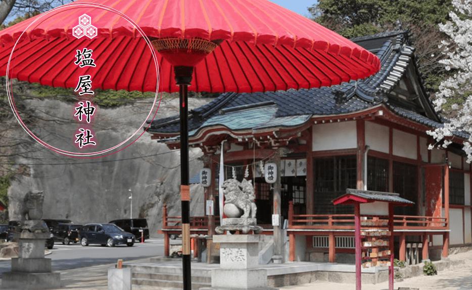FireShot Capture 042 - 塩屋神社 - www.shioya-jinja.jp
