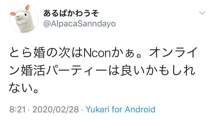 Ncon2