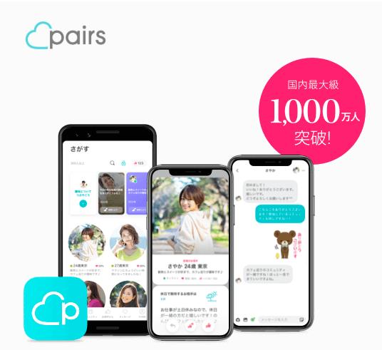 pairs_members