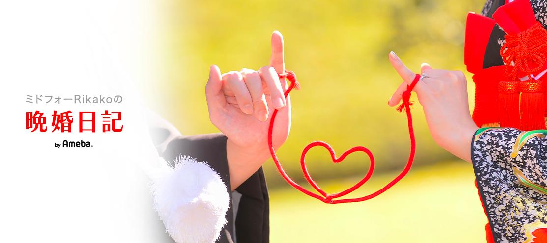 ミドフォーRikakoの晩婚日記