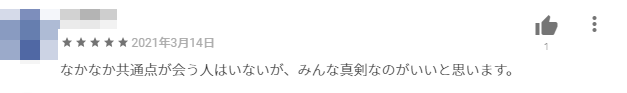 マッチドットコム_口コミ