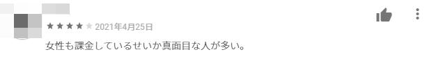 マッチドットコム_口コミ2