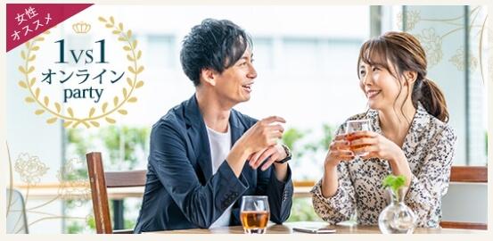 1vs1【オンライン婚活】