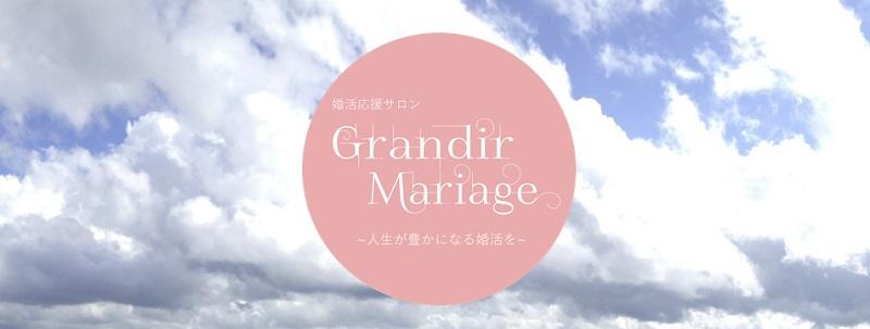 山形結婚相談所グランディールマリアージュ
