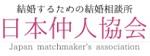 日本仲人協会ロゴ
