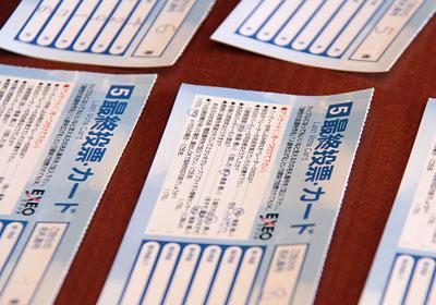 最終投票カード記入