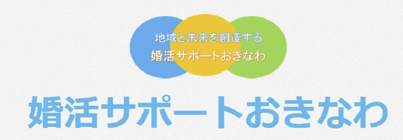 沖縄結婚相談所婚活サポートおきなわ