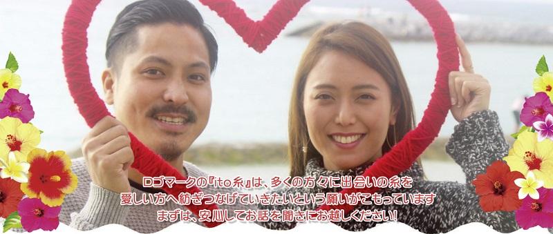 沖縄結婚相談所ito