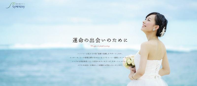 長崎結婚相談所婚活サポートシンパシー