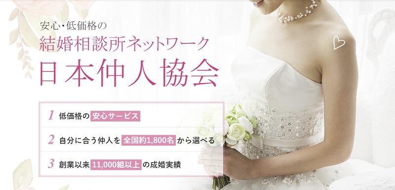 長崎結婚相談所日本仲人協会