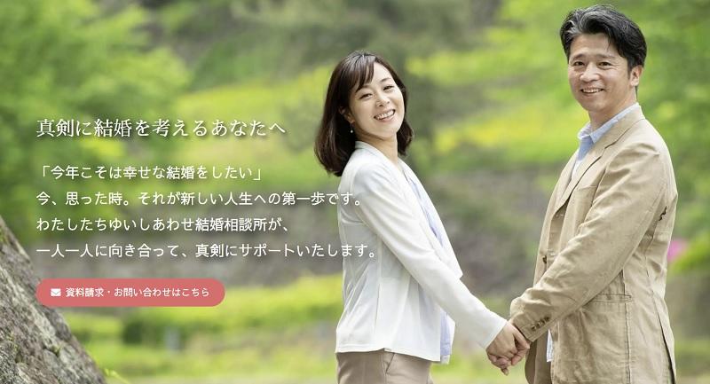 沖縄結婚相談所ゆいしあわせ結婚相談所