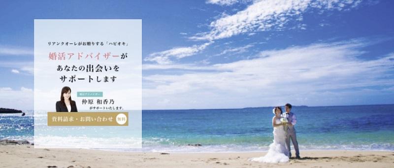 沖縄結婚相談所ハピオキ
