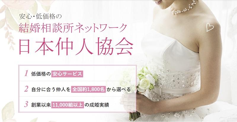 沖縄結婚相談所日本仲人協会