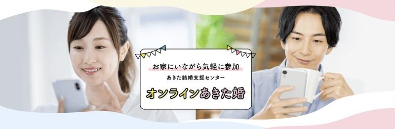 秋田結婚相談所あきた結婚支援センター