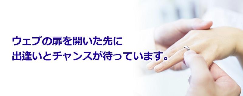 秋田結婚相談所ウェブ