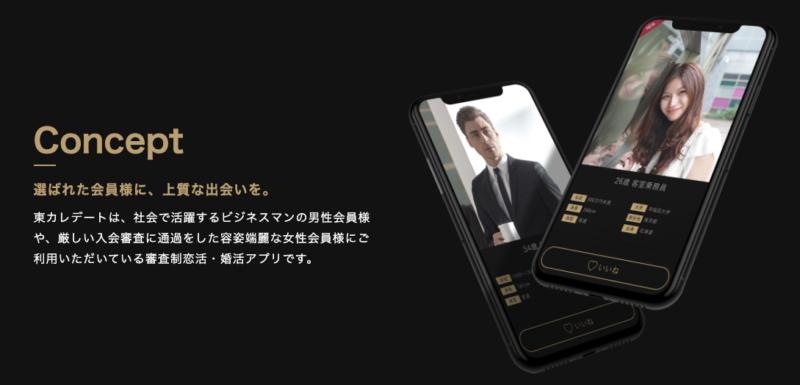 20代婚活アプリ東カレデート