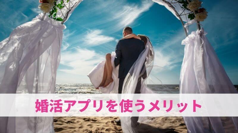 シングルマザーが婚活アプリを使うメリット