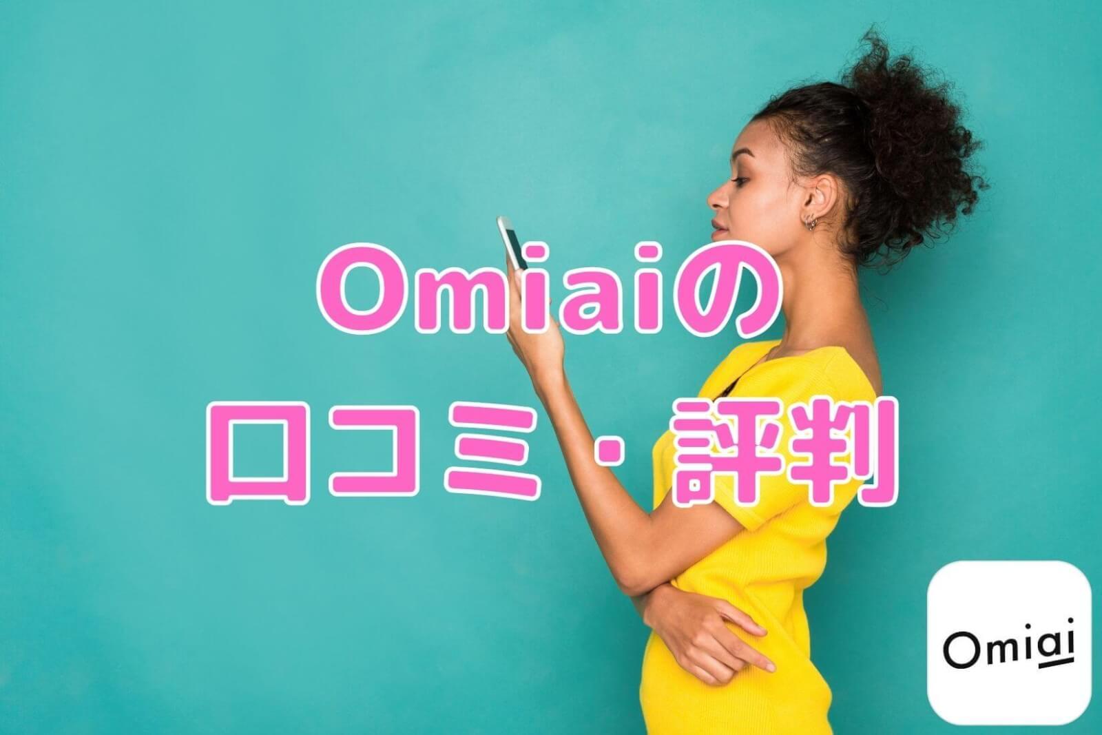 Omiai(オミアイ)の口コミ&評判