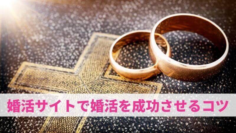 シングルマザーが婚活サイトで婚活を成功させるためには