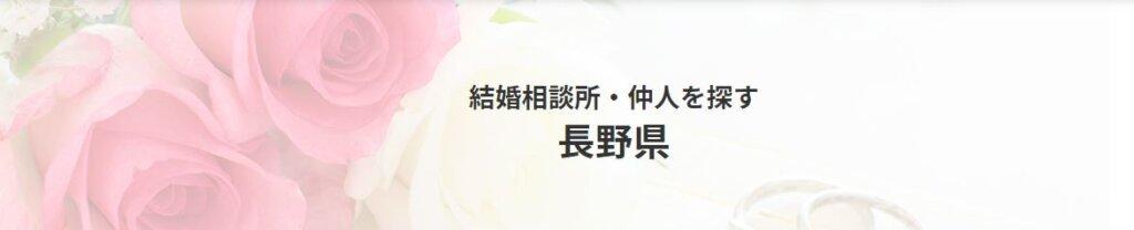日本仲人協会 長野支部