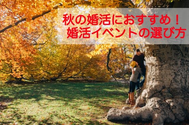 秋の婚活におすすめ!イベントの選び方