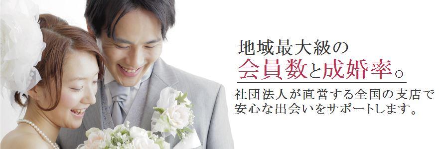 9位 香川県仲人協会