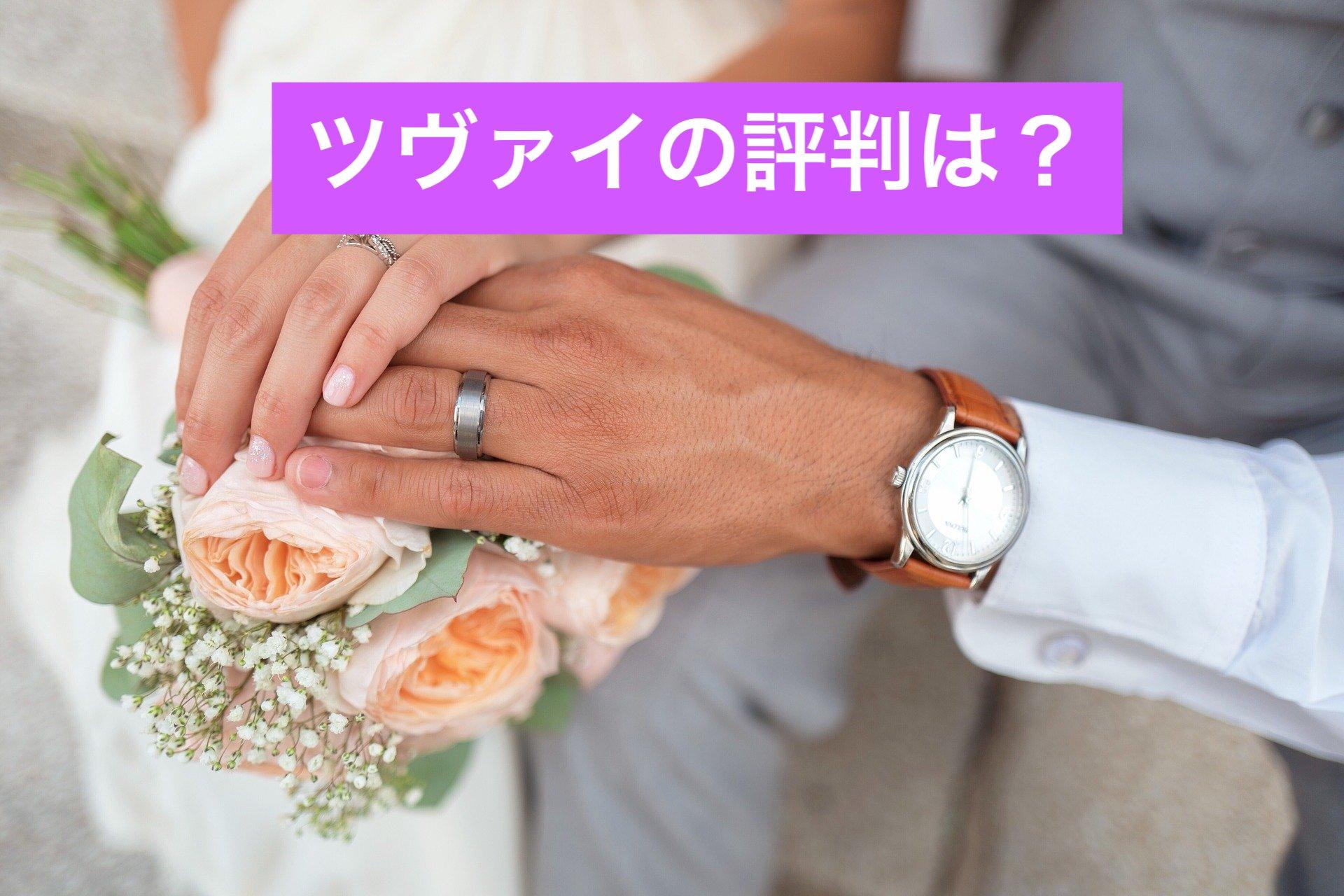 ツヴァイ(zwei)口コミや評判は良い?費用や会員の本音から結婚できるか徹底検証