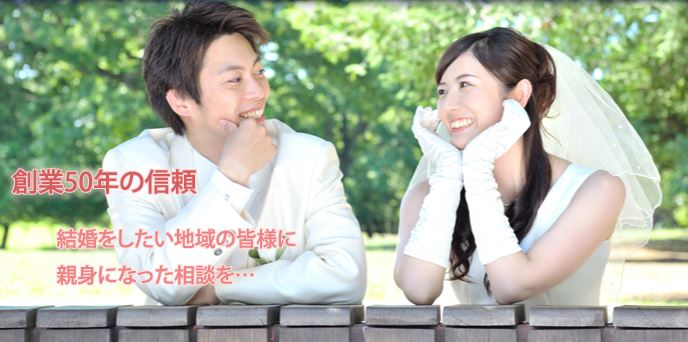 岡山県中央結婚相談所