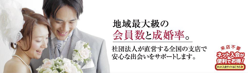 鹿児島仲人協会