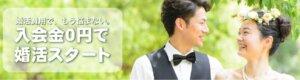 鹿児島結婚サポート