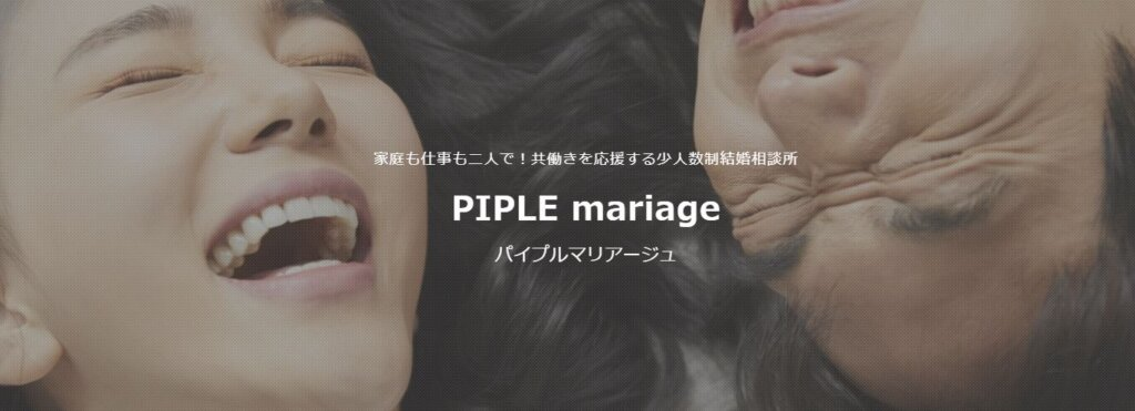 PIPLE mariage