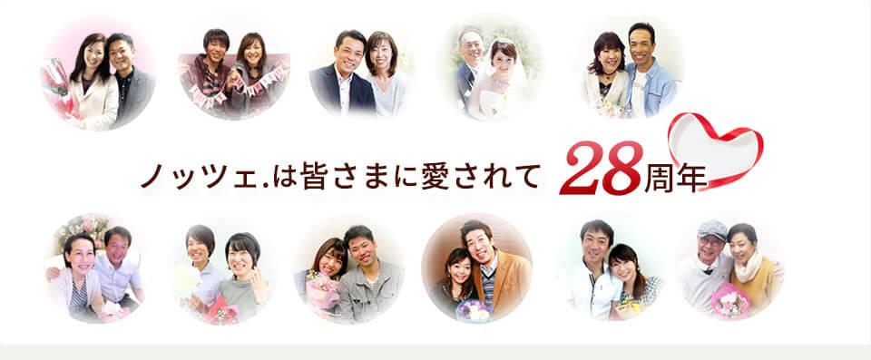 4位 ノッツェ【福島支店有】