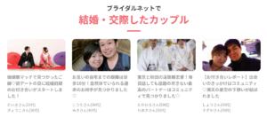 毎月15,000人以上のカップルが成立