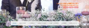 15位 ブリスマーブライダルR 仙台サロン