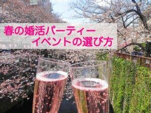 春の婚活! 婚活パーティー&イベントの選び方
