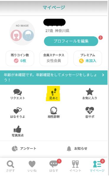 CoupLink(カップリンク)のマイページ