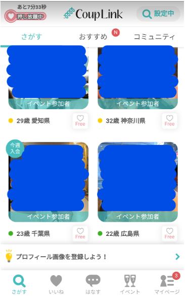 CoupLink(カップリンク)のユーザー