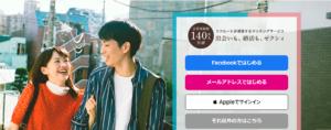 5位★【ゼクシィ縁結び】