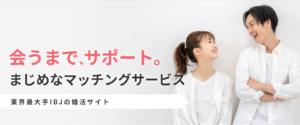 1位★【ブライダルネット】