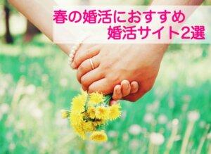 春の婚活!婚活サイトの選び方