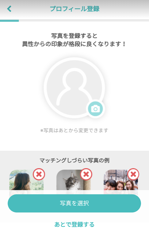 CoupLink(カップリンク)の写真登録