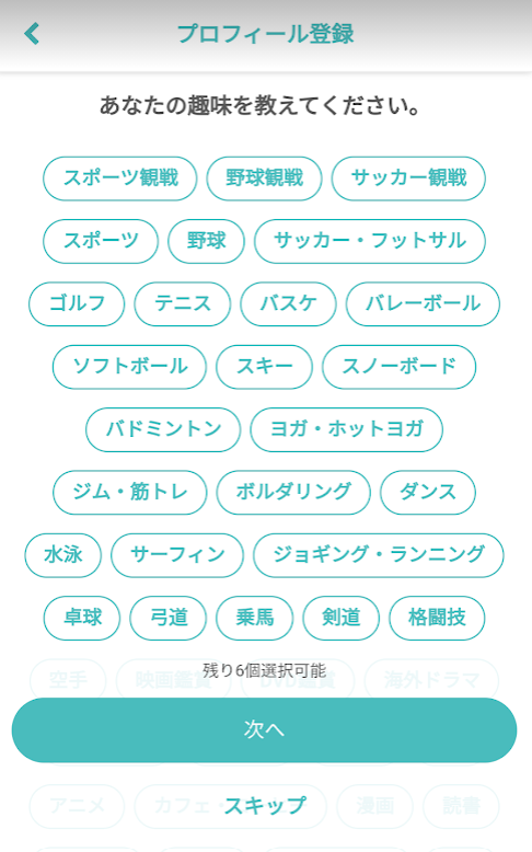 CoupLink(カップリンク)のプロフィール登録