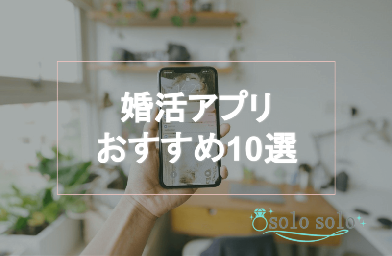 婚活アプリおすすめ10選【女性必見】1年で結婚できる婚活ランキング
