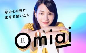 婚活アプリ「Omiai(オミアイ)」とは