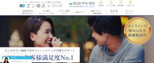 2位 エン婚活エージェント【高知支店有】