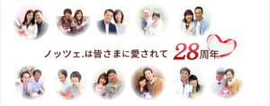 7位 ノッツェ【札幌支店有】