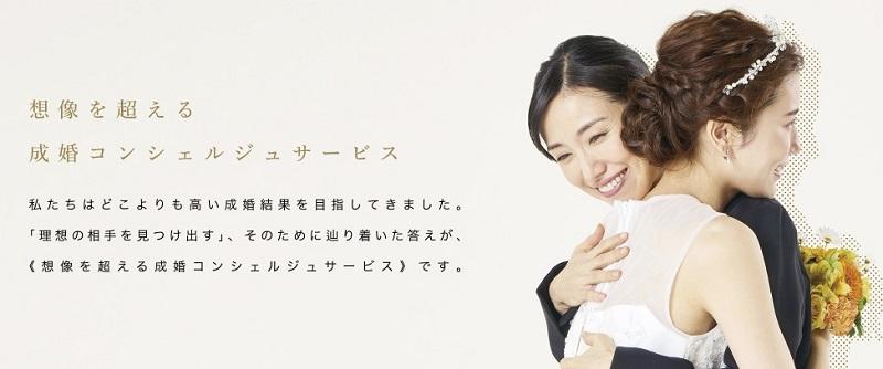 広島結婚相談所パートナーエージェント