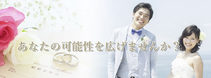 三重結婚相談所恋活婚活のミカタ