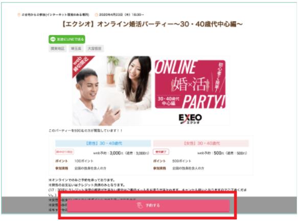 エクシオのオンライン婚活パーティーへの参加方法:予約